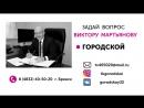 Задай вопрос и о управляющего Брянским отделением Банка России Виктор Мартьянов