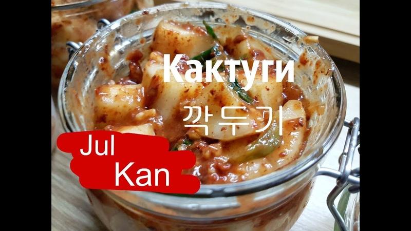Настоящая корейская кухня: Кактуги 깍두기 (кимчи из редьки)radish kimchi (kkakdugi: 깍두기)