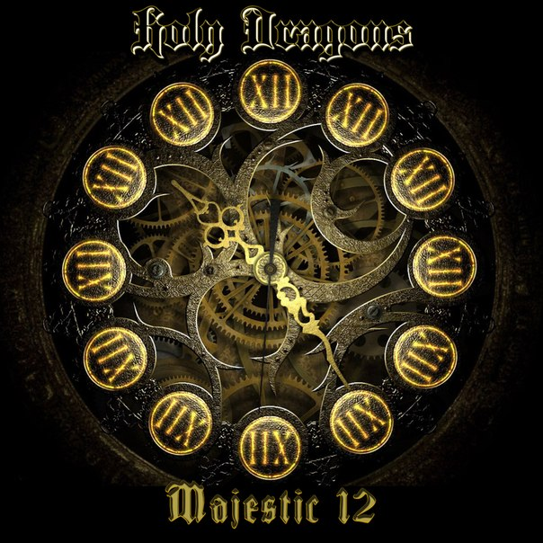 Новый трек HOLY DRAGONS - Majestic 12