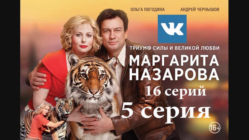 5 серия Margarita Nazarova (Files-x)