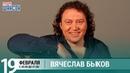 Вячеслав Быков в гостях у Ксении Стриж («Стриж-Тайм», Радио Шансон)