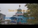 Звон Колоколов Храме Воскресения Христова отров Ягры Северодвинск 2018