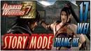 Story Mode ◄ Dynasty Warriors 7 ► Wei Глава 17: Zhang He