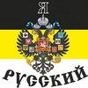 Я РУССКИЙ / Я-Русс.РФ