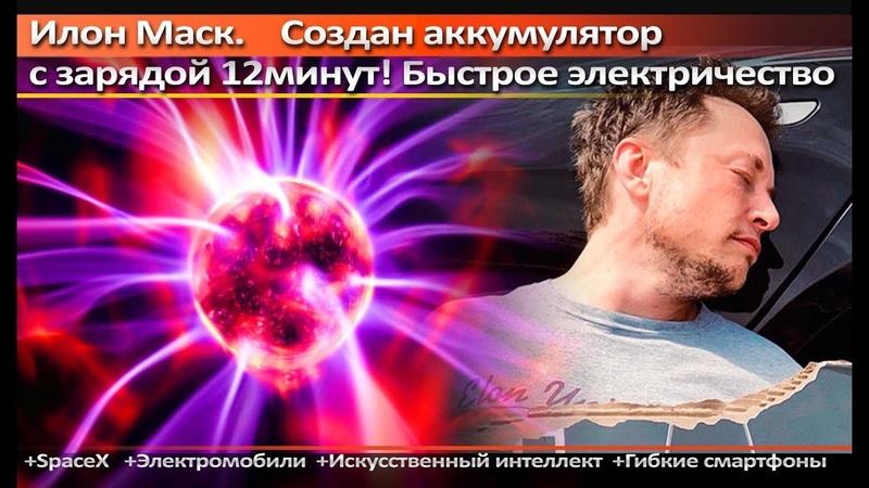 Илон Маск. Создан аккумулятор с зарядой 12минут. Быстрое электричество электромобилям