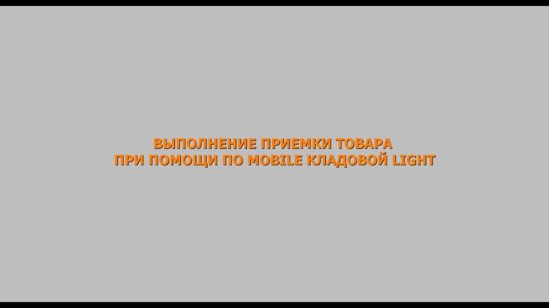 Инструкция: Приемка товара на складе при помощи сервиса Кладовой