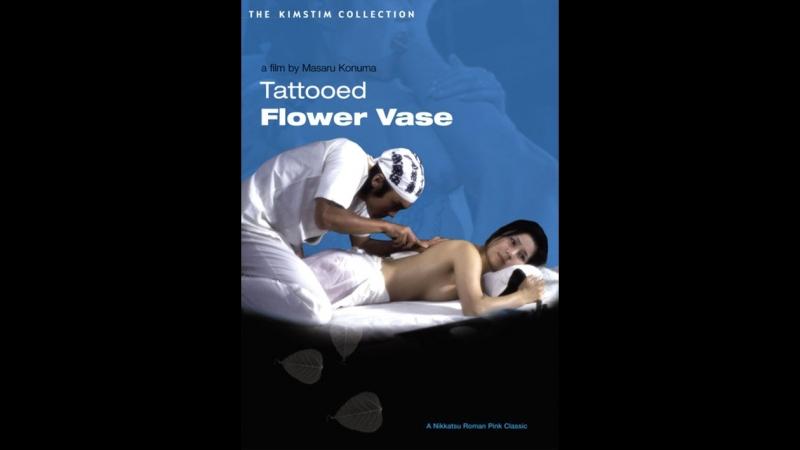 Покрытое татуировкой естество цветка _ Tattooed Flower Vase (1976) Япония