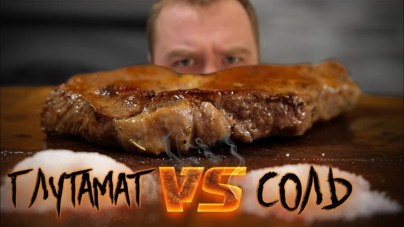 Влияет ли глутамат натрия на вкус мяса! Тест вслепую