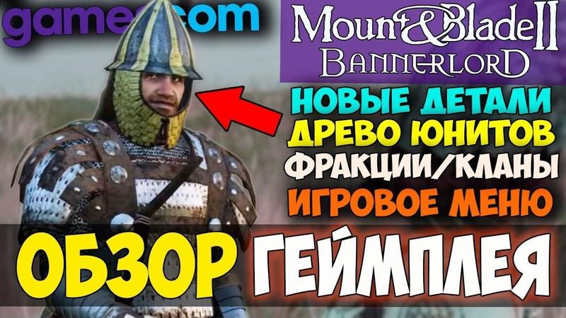 Mount and Blade 2: Bannerlord-ОБЗОР ГЕЙМПЛЕЯ! НОВЫЕ ДЕТАЛИ! GAMESCOM 2018! БЛОГ!