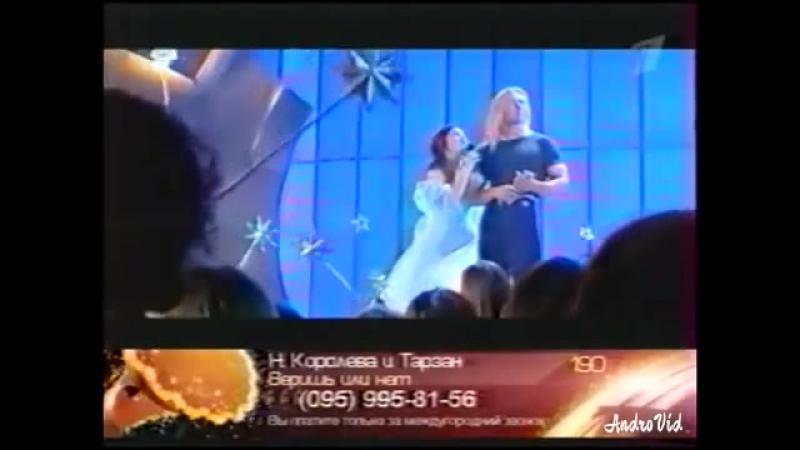 Ты мне веришь или нет - Тарзан и Наташа Королева
