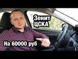 Ставка 60000 рублей и прогноз на матч Зенит - ЦСКА.