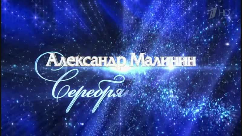 Koncert.Aleksandra.Malinina-Serebryaniy.bal.2016.XviD.HDTVRip-Lumina