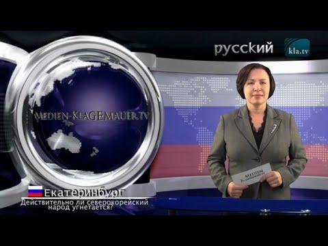 Действительно ли северокорейский народ угнетается   www.kla.tv