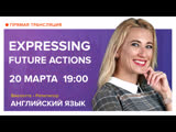 Английский Expressing Future actions