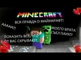 ВСЯ ПРАВДА О МАЙНКРАФТ!! Моего брата съел паук ))) - Minecraft - #1