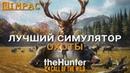Пожалуй лучший симулятор охоты theHunter Call of the Wild