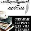 Литературный Нобель на «Казанской, 7»