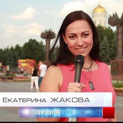 Екатерина Жакова, 28 апреля 1988, Москва, id12677093