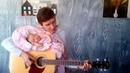 Калыханка для Евы. Leonard Cohen - Hallelujah Cover 1984. Перевод Андрей Хаданович.