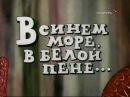 Мультфильм. В синем море, в белой пене…Арменфильм.1984