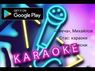 «Свеча», Михайлов Стас: караоке и текст песни.mp4