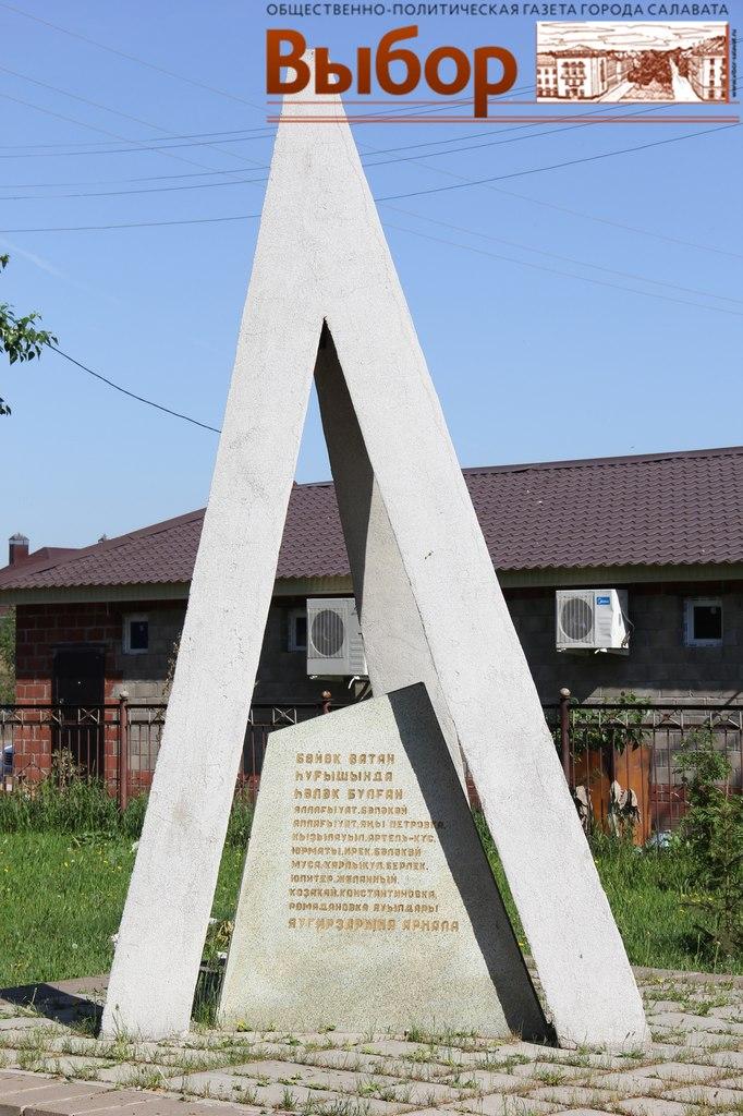 Памятная стела погибшим воинам в Великой Отечественной войне 1941 — 1945 годов