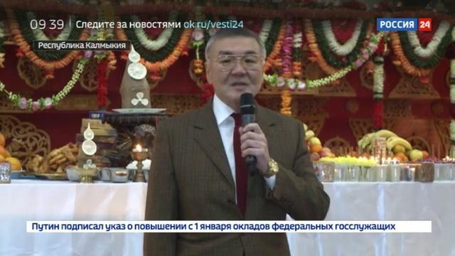 Новости на Россия 24 • В Калмыкии отмечают национальный праздник Зул