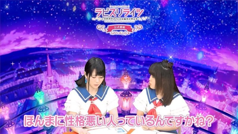 ラピスリライツ公式番組〜きゃっるるーん♪Sadistic★Candyだよ編〜