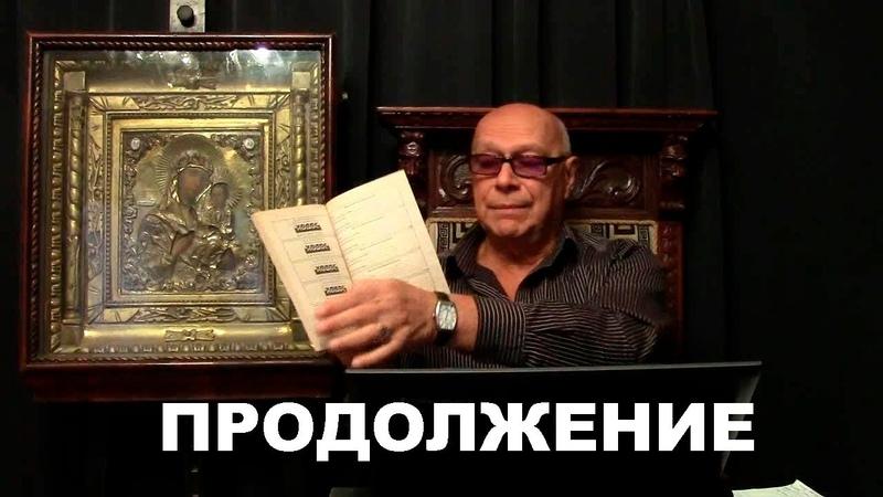 Я проиграл эту войну... 2. Что делать Обращение Э. Ходоса к Союзу православных братств.