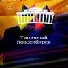Типичный_Новосибирск [Online page]