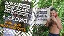 Реалити-сериал Хроники Мальдив. 6 серия. Мой дом - моя крепость |Наука Побеждать|