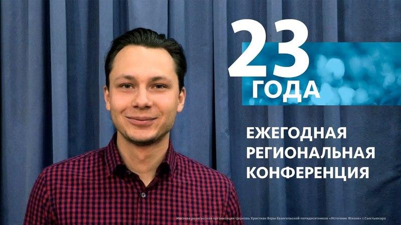Ежегодная региональная конференция | 4 – 6 мая 2018. Сыктывкар