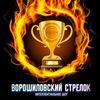 II Кубок Чемпионов #встрелок