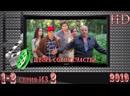 Шесть соток счастья HD Фильм, 2013,Мелодрама, HD,720p1,2 серия