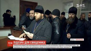 На Рівненщині священику Московського патріархату СБУ оголосила підозру