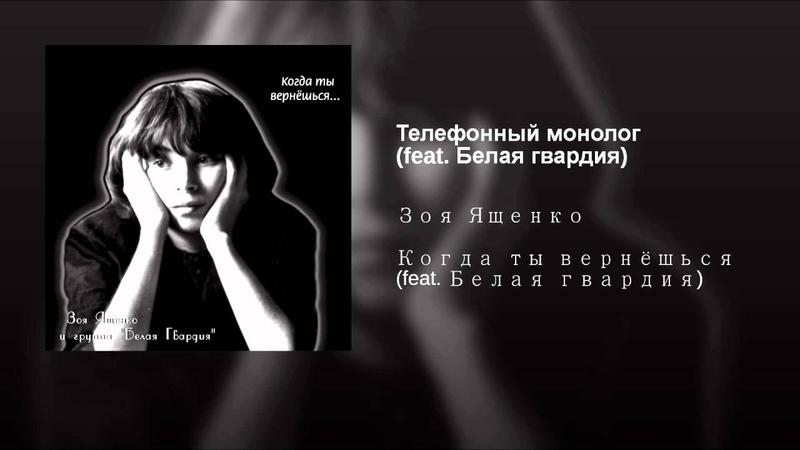 Телефонный монолог feat Белая гвардия