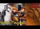 Годзилла и его враги - Кинг Гидора King Ghigorah или Монстр Зеро Monster Zero