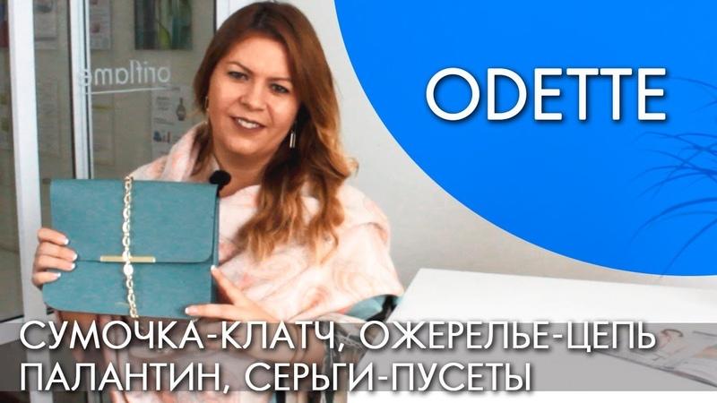 ODETTE ОДЕТТ коллекция Орифлэйм осень 2018