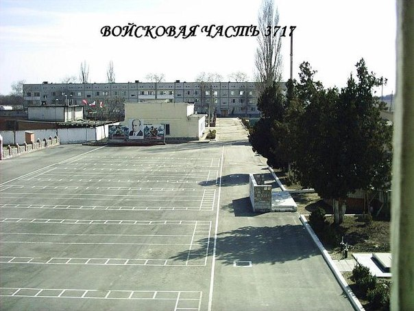 Фотографии Воинская часть 3717 196 ОБОН | 12 альбомов