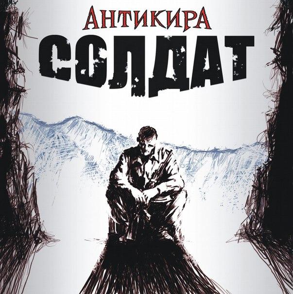 Вышел новый альбом группы АНТИКИРА - Солдат (2012)