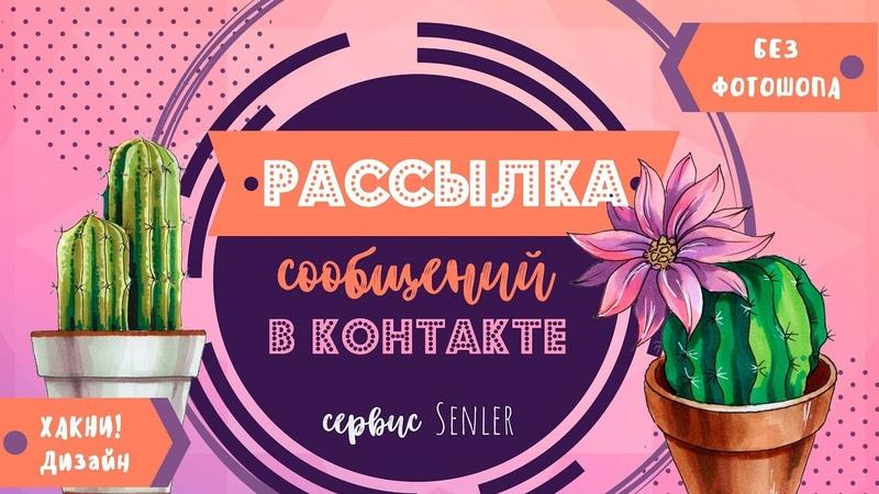 КАК настроить рассылку в ВК |Senler.ru| ХАКНИ! Дизайн