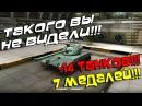 Неповторимый Бой WoT - Bat Chatillon 25 t -14 Танков 7 Медалей