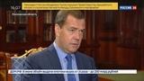 Новости на Россия 24  •  Дмитрий Медведев обсудил с Игорем Шуваловым смягчение кредитных условий ВЭБа