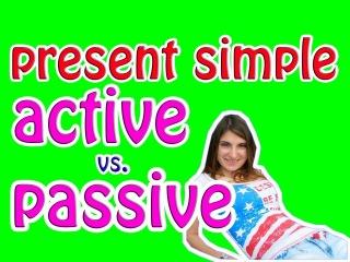 № 69.ШИ.Present Simple ACTIVE vs. PASSIVE. Активный залог и Пассивный залог. Онлайн уроки бесплатно
