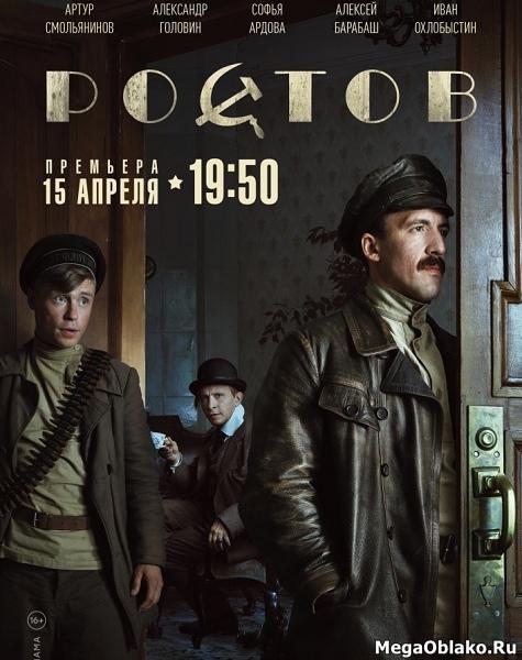 Ростов (1-16 серия из 16) / 2019 / РУ / WEB-DLRip + WEB-DL (1080p)