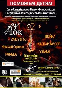Сентябрьский концерт Добрый рок