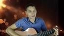 Очень красивая песня Я могу тебя очень ждать (кавер версия) на стихи Эдуарда Асадова. Исполняет от всей души Вячеслав Чен