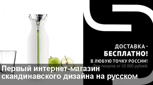 Первый интернет-магазин скандинавского дизайна на русском