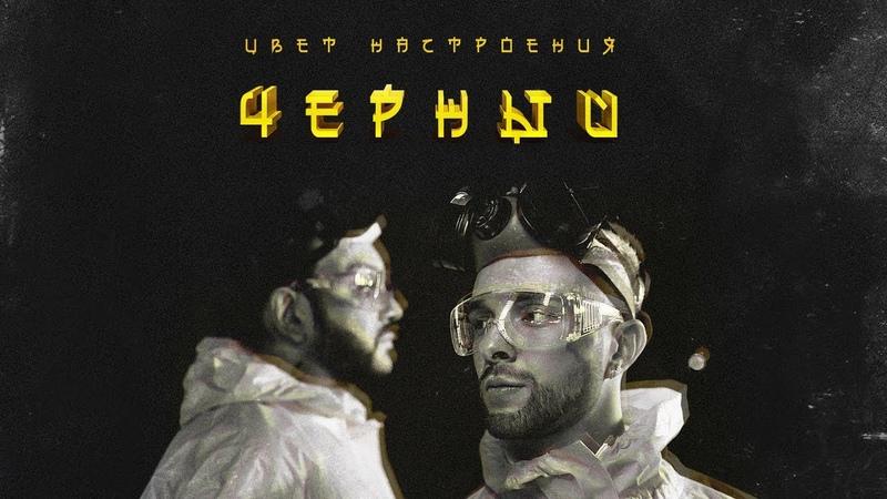 Егор Крид feat Филипп Киркоров Цвет настроения черный премьера трека 2018