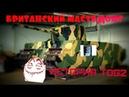Исторический обзор на танк TOG 2 .Неудача Британских конструкторов . Историческая справка 3